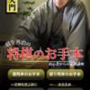 初心者向け良アプリ 「羽生善治の将棋のお手本」