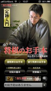 20130215-habu-otehon-1