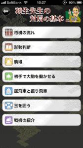 20130215-habu-otehon-2