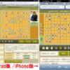 名人戦棋譜速報がタブレット・スマートフォンに対応