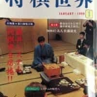 20130604-shogisekai-3