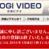 将棋ビデオ サービス終了のお知らせが来た