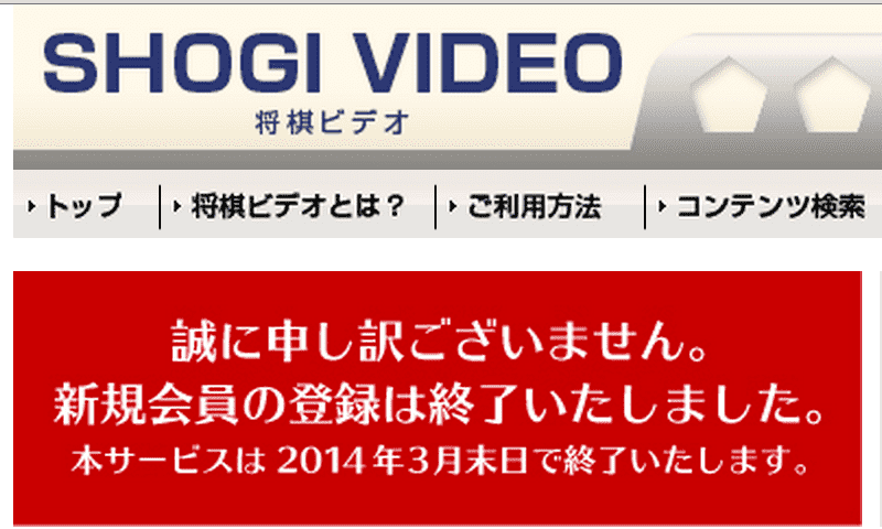 20140320-shogivideo