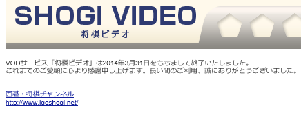 20140401-shogivideo-ended