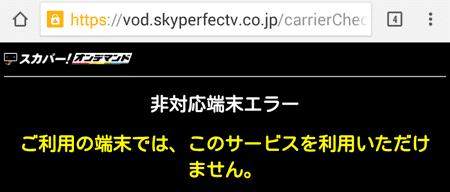 20141022-skyperfect-2