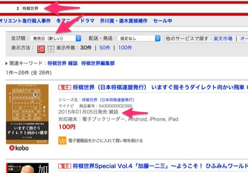 20150115-kobo-shogisekai-1