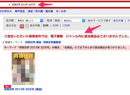 20150115-kobo-shogisekai-2