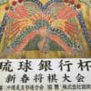第6回琉球銀行杯新春将棋大会に参加しました