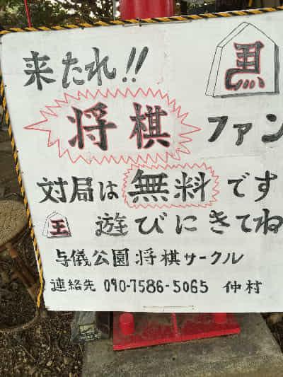20160131-yogi-shogi-circle