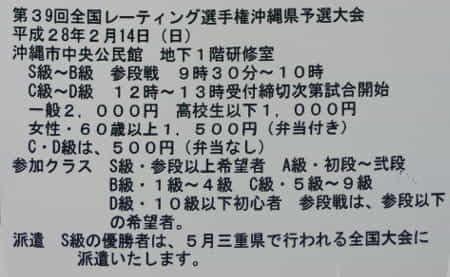 20160207-taikai-1