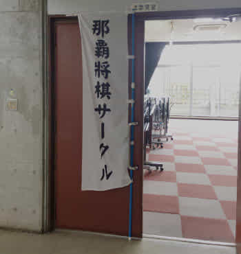 20160326-naha-shogi-club-1