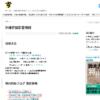 沖縄将棋関連の新着情報ページを作りました