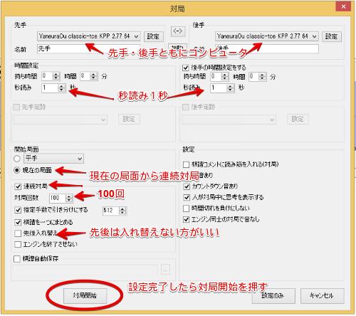 20160712-shogigui-2