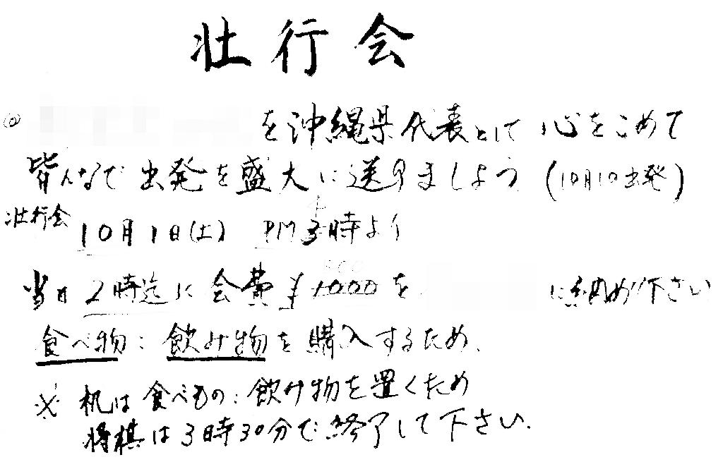 20160923-sokokai-2