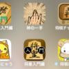 1手詰の練習アプリ紹介(iPhone,Android)