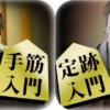 iOS版 i羽生将棋シリーズ サービス終了