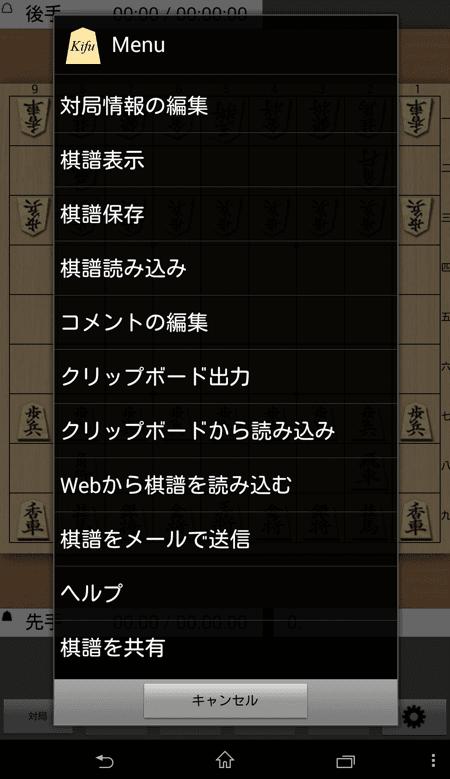 20160908-kifu-1