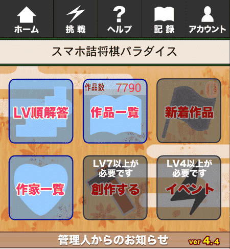 20160908-tsumepara-1