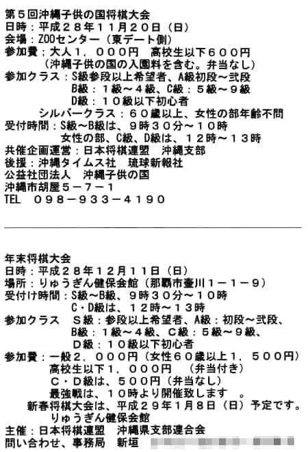 20161113-taikai-hagaki