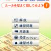 良質な将棋入門アプリ「みんなの将棋教室」