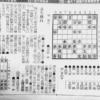 棋譜取りした対局が琉球新報に掲載された