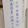 那覇市厚生会新春囲碁・将棋大会に参加