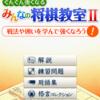 良質な将棋入門アプリ「みんなの将棋教室」の続編が出た