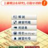 良質な将棋入門アプリ「みんなの将棋教室」の三作目が出た