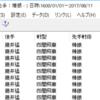 オススメのWindows用将棋ソフト