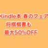 将棋本のKindle版が最大50%OFF (2017/4/2まで)