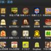 Android用将棋アプリのオススメ(2017年版)