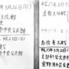 2017/3-5月の大会情報