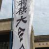 第39回全国アマレーティング選手権沖縄県予選大会に参加