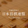 棋譜の表記方法|よくある質問|日本将棋連盟