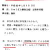 第12回沖縄県支部連合会将棋大会参加(年末将棋大会)