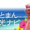 【5/1】西崎レクリエーションプールOPEN! | 糸満市
