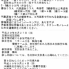 2017/6-9月の大会情報