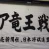 第30回アマチュア竜王戦沖縄県予選大会に参加