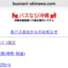 沖縄本島のバス案内アプリはバスなび沖縄ガラケーバージョンが最強?(1) | ず@沖縄