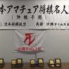 第70回全日本アマチュア名人戦沖縄大会に参加しました