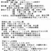 第7回琉球銀行杯新春将棋大会(2017/1/8)、支部名人戦・シニア名人戦(1/29)のお知らせ