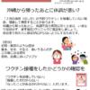 2018年4月沖縄県内の麻疹(はしか)流行情報まとめ | ず@沖縄