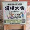 第5回沖縄こどもの国将棋大会に参加