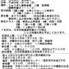 2018/1-2月の沖縄将棋大会・イベント情報(新春大会など)