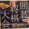 第54回赤旗名人戦将棋大会・沖縄大会に参加