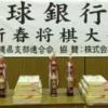 第7回琉球銀行杯新春将棋大会に参加しました
