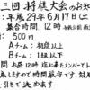第3回与儀公園将棋サークル将棋大会のお知らせ(2017年6月24日に延期)