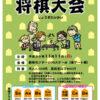 2018年・沖縄こどもの国将棋大会ありますよ: ぷりうすの将棋