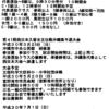 2018/2-7月の沖縄将棋大会・イベント情報