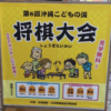 第6回沖縄こどもの国将棋大会に参加(2017/11/19)